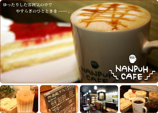 ゆったりした雰囲気の中でやすらぎのひとときを。NANPUH CAFE
