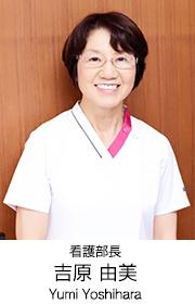 看護部長 吉原 由美